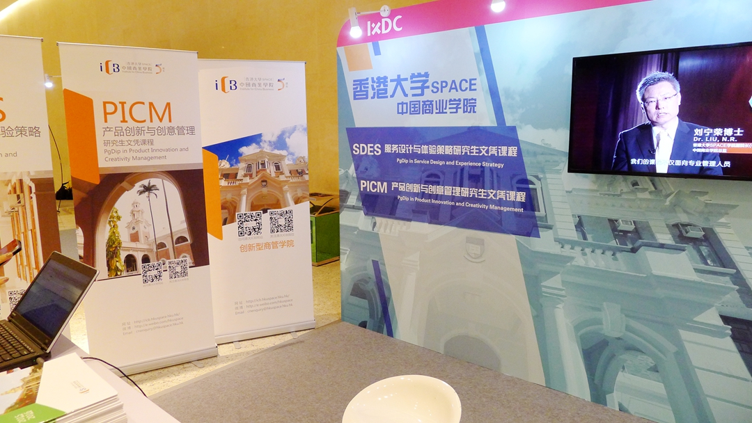 ICB IxDC exhibition booth